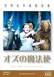 世界名作映画全集123 オズの魔法使い [DVD]
