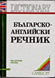 img - for Bulgarian-English Dictionary book / textbook / text book