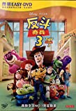 WALT DISNEY.PIXAR TOY STORY 3 SPECIAL EDITION IN CANTONESE (IMPORTED FROM HONG KONG) REGION 3 [DVD]