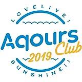 (店舗特典、先着特典付き)ラブライブ! サンシャイン!! Aqours CLUB CD SET 2019 (期間限定生産盤)(ポストカード(全1種)付き)(『Aqours CLUB 2019』シリアルコード付き)