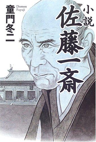 小説 佐藤一斎