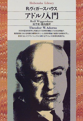 アドルノ入門 (平凡社ライブラリー)