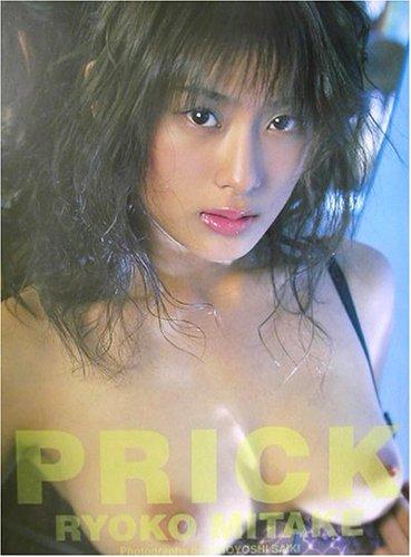 PRICK 美竹涼子写真集