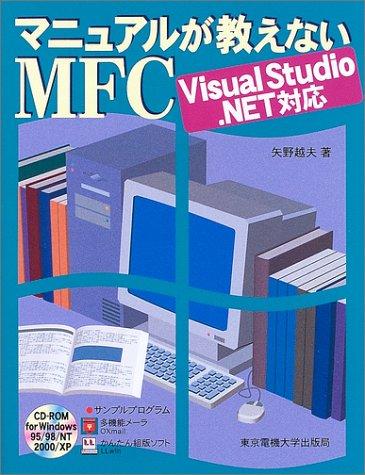 マニュアルが教えないMFC―Visual Studio.NET対応