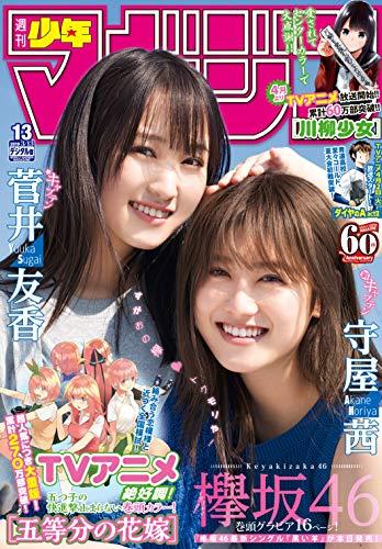 週刊少年マガジン 2019年13号