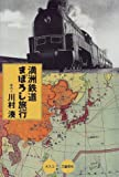満洲鉄道まぼろし旅行