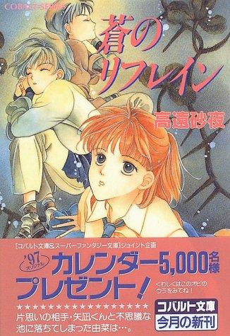 Refrain Blue (Cobalt Bunko) (1996) ISBN: 4086142554 [Japanese Import]