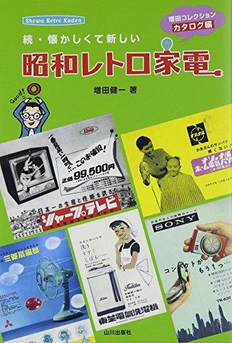 続・懐かしくて新しい昭和レトロ家電―増田コレクションカタログ編