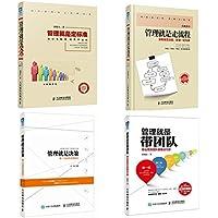 管理就是走流程+管理就是定标准+管理就是带团队+管理就是决策 企业管理培训套装4册