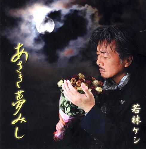 Asaki Yumemishi