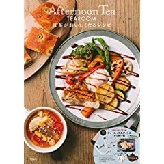Afternoon Tea 表紙画像 サムネイル