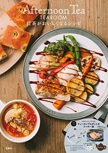 Afternoon Tea 最新号 表紙画像