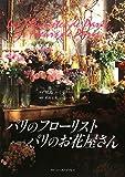 パリのフローリスト パリのお花屋さん