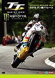 マン島TTレース2010 [DVD]