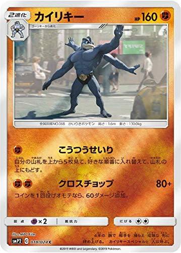 Pokemon Card Game Smp2 018 024 Kairiky Fight C Common Movie Special Pack Detective Pikachu Amazon De Spielzeug
