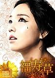 [DVD]福寿草 DVD-BOX1