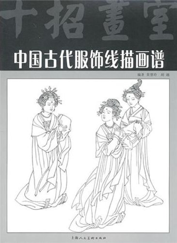 Line Drawing of Ancient Chinese Clothes(Chinese Edition)