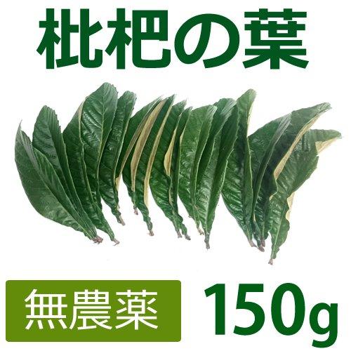 無農薬 枇杷の葉(びわの葉) 150g