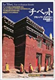 チベット (「知の再発見」双書)