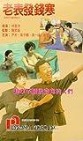 Lao biao fa qian han [VHS]