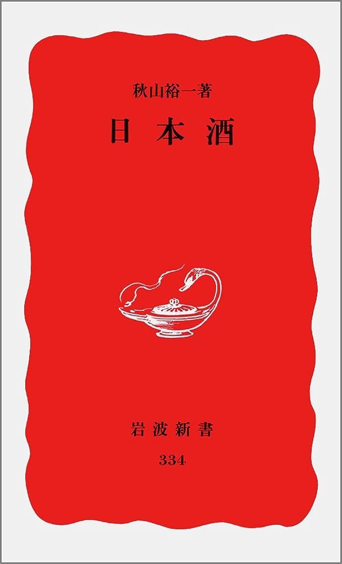 幻想的上院議員ノミネート日本酒基本ブック(Winart BOOKS)