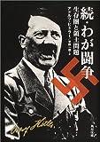 続・わが闘争―生存圏と領土問題 (角川文庫)
