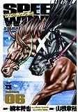 スピーディワンダー 06 (ヤングチャンピオンコミックス)