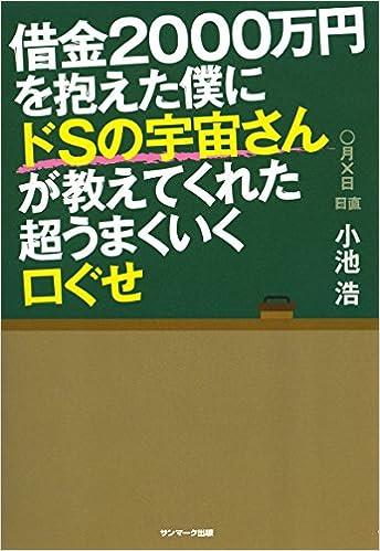 「2000万円の借金」の画像検索結果