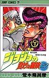 ジョジョの奇妙な冒険 29 (ジャンプコミックス)