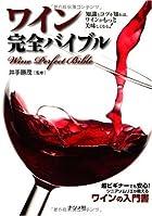 ワイン完全バイブル
