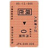 ICカードステッカー 定期券 個人情報保護 シール ステッカー a086人生切符