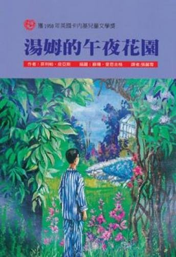 Tom's Midnight Garden (Hardcover) (Traditional Chinese Edition)