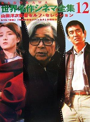 KADOKAWA world cinema masterpiece Complete Works <Vol.12> Yoji Yamada self-selection