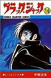 ブラック・ジャック (16) (少年チャンピオン・コミックス)