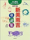 新美南吉童話集―心に残るロングセラー名作10話