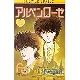 (8) (the Chao Flower Comics) Alpenrose (1986) ISBN: 4091313280 [Japanese Import]