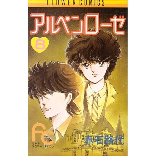 (8) (the Chao Flower Comics) Alpenrose (1986) ISBN: 4091313280 [Japanese Import]