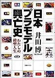 日本プラモデル興亡史