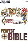 Chrono Trigger NDS version PERFECT BIBLE Square Enix Official Strategy Guide (V JUMP BOOKS) (2008) ISBN: 4087794830 [Japanese Import]