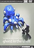 Ghost in the Shell STAND ALONE COMPLEX 08 [DVD]