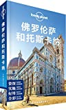 Lonely Planet孤独星球:佛罗伦萨和托斯卡纳(2016年版)