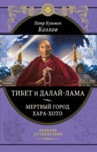 Tibet i Dalay-lama. Mertvyy gorod Hara-Hoto