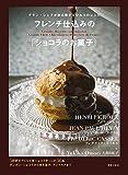 フレンチ仕込みの「ショコラのお菓子」 グラン・シェフが初公開する ひみつのレシピ