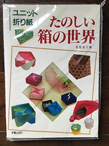 たのしい箱の世界 (ユニット折り紙)