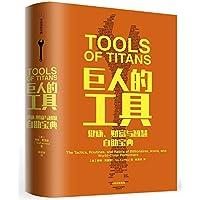 巨人的工具(21世纪的穷查理宝典,人生答案之书)