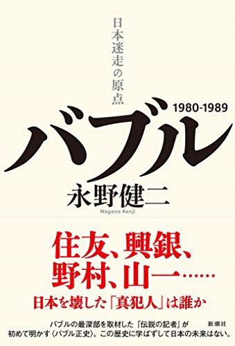 『バブル 日本迷走の原点』