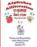Alphabet Alliteration Bilingual Chinese English, Adele Marie Crouch, 1477615318