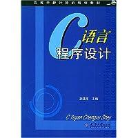 C語言程序設計/高等學校計算機規劃教材
