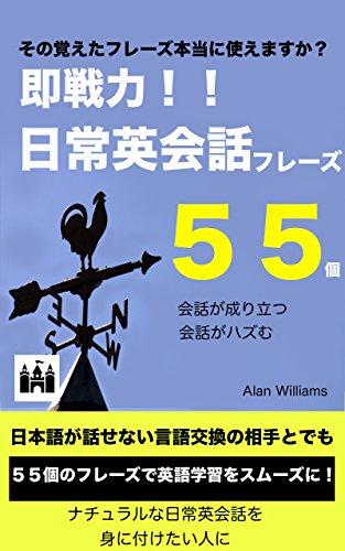 sokusenryokunichijyoueikaiwahurezu55ko tankikandeiitaikotogaeigodeierueikaiwaeosrisuto (Japanese Edition) 5138nCK0ejL