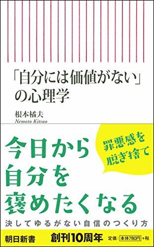 「自分には価値がない」の心理学 (朝日新書)